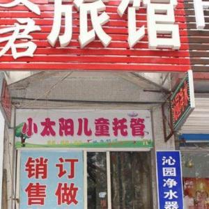 Hotel Pictures: Weifang Wenjun Inn, Weifang