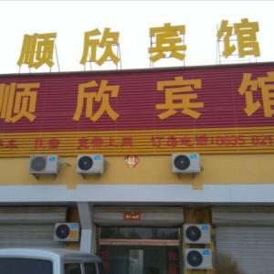 Hotel Pictures: Liaocheng Shunxin Hotel, Liaocheng