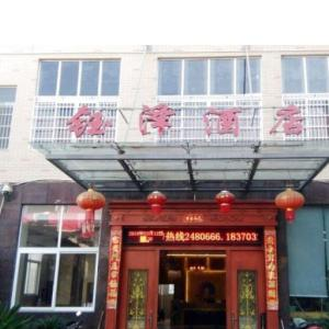 Hotel Pictures: Yuzhe Hotel, Yushan