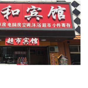 Hotel Pictures: Zhenghe Inn, Jiexiu