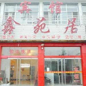 Hotel Pictures: Xinyuanju Inn, Yinan