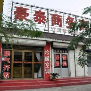 Hotel Pictures: Yishui Haotai Business Hotel, Yishui