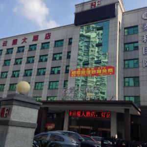 Photos de l'hôtel: Yunxia Hotel, Ningbo