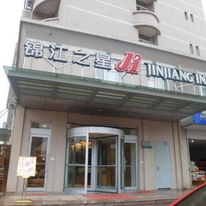Hotel Pictures: Jinjiang Inn Yingtan Railway Station Longhushan Avenue, Yingtan