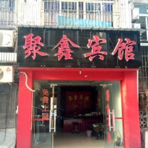 Hotel Pictures: Juxin Inn, Lishui