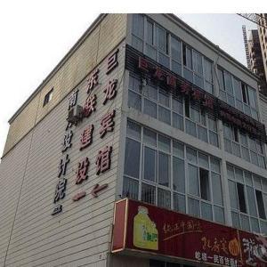 Hotel Pictures: Suqian Siyang Julong Business Hotel, Siyang