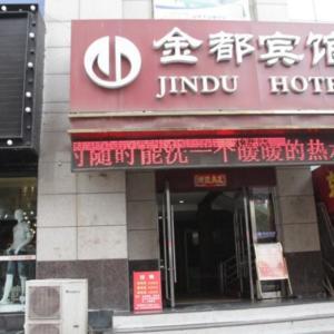 Hotel Pictures: Jindu Hotel, Huainan