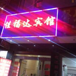 Hotel Pictures: Xuanwei Jiafuda Inn, Xuanwei