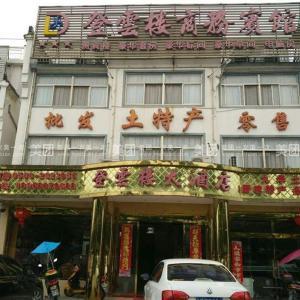 Hotelbilder: Jiuhuashan Dengyunlou Inn, Qingyang