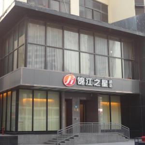 Fotografie hotelů: Jinjiang Inn Wuxi Zhongshan Road, Wuxi