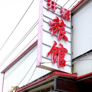 Hotel Pictures: Kaiyuan Inn, Cangzhou