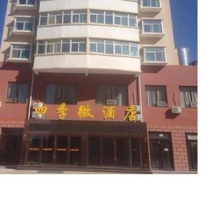 Hotelbilder: Sijiwei Hotel Branch No.1, Lingchuan