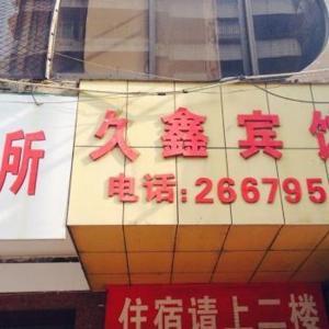 Hotel Pictures: Jiuxin Inn, Zhanjiang