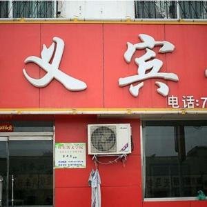 Hotel Pictures: Liangshan Juyi Business Inn, Liangshan