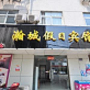 Hotel Pictures: Hancheng Holiday Inn, Huainan