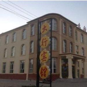 Hotel Pictures: Bashang Daxing Hotel, Hexigten