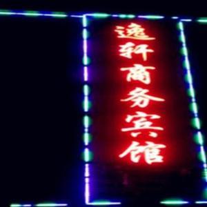 Hotel Pictures: Fuyang Funan Yixuan Business Hotel, Chengjiao