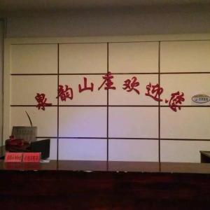 Hotel Pictures: Quanyun Shanzhuang Hotel, Shennongjia