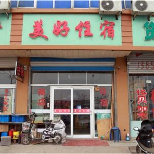 Hotel Pictures: Tianjin Meihao Guesthouse, Wuqing