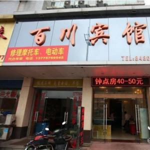 Hotel Pictures: Jingjiang Baichuan Hotel, Jingjiang