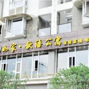 Hotel Pictures: Jiange Rujia Xinyu Apartment, Guangyuan