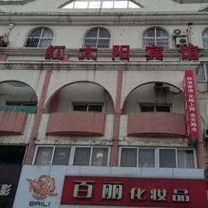 Hotel Pictures: Hongtaiyang Hotel, Jinhu