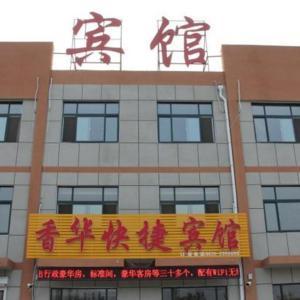 Hotel Pictures: Xianghua Express Inn, Liaocheng