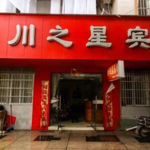 Hotel Pictures: Jingxian Jinchuan Inn, Jing