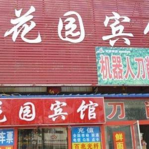 Hotel Pictures: Yanzhou Garden Inn, Yanzhou