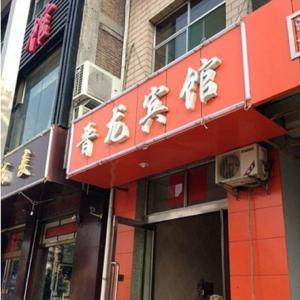 Hotel Pictures: Jinlong Inn, Fanshi