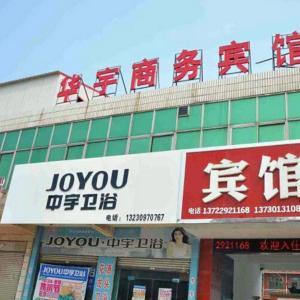 Hotelbilder: Huayu Business Express Hotel, Baixiang