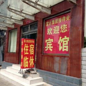Hotel Pictures: Flurida Group Reception Inn, Dezhou