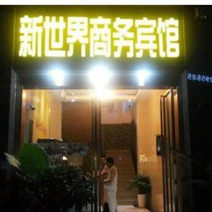 Hotel Pictures: New World Business Hotel, Neijiang