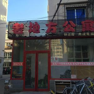 Hotel Pictures: Laodifang Inn, Baotou