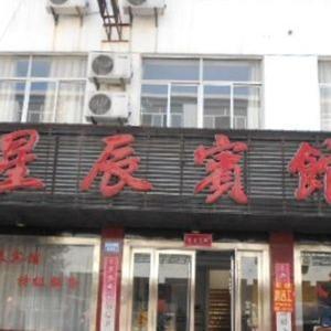 Hotelbilder: Huaining Xingcheng Inn, Huaining