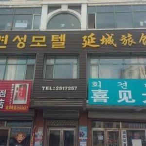 Hotel Pictures: Yan Cheng Guest House, Yanji