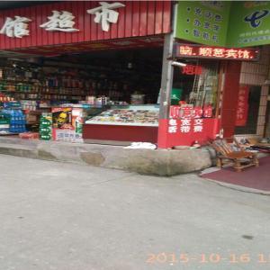 Hotel Pictures: Shunyi Hotel, Jinyun