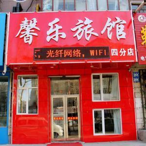 Hotel Pictures: Mudanjiang Xinyue Guesthouse Fourth Branch, Mudanjiang