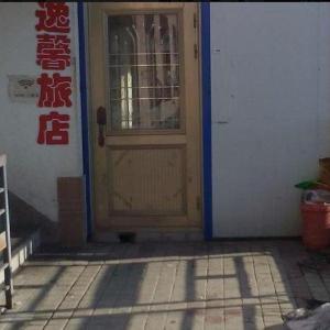 Hotel Pictures: Yixin Shuiba, Siping