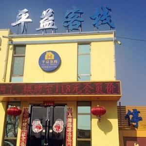 Hotel Pictures: Pingyi Inn 2nd Branch, Datong