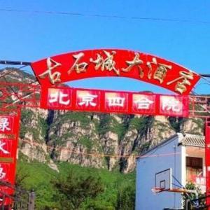 Hotelbilder: Gushicheng Hotel, Lingchuan