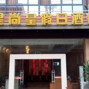 Hotel Pictures: Mianyang Huang Shang Huang Holiday Hotel, Anzhou
