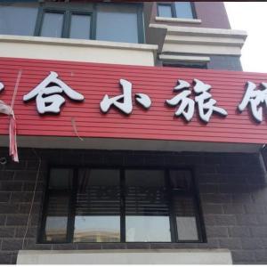 Hotel Pictures: Mudanjiang Xinhe Guesthouse, Mudanjiang