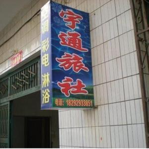 Hotelbilder: Yutong Guest House, Liquan