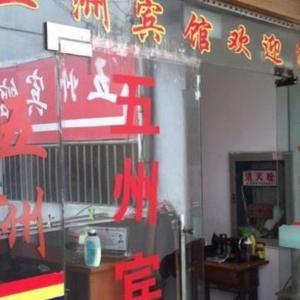 Hotel Pictures: Huai'an Xuyi Wuzhou Hotel, Xuyi