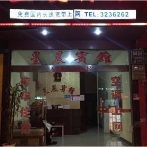 Hotel Pictures: Ya'an Xingchen Inn, Ya'an