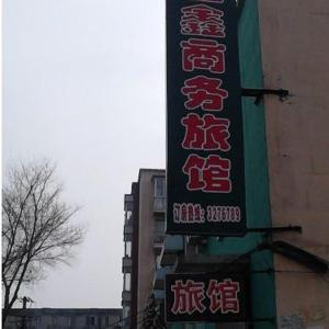 Hotel Pictures: Xinxin Business Hotel, Siping