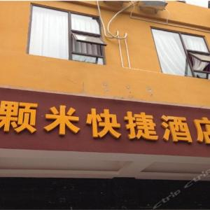 Hotel Pictures: Suining Sankemili Express South Gate, Suining