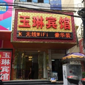 Hotelbilder: Xianyang Yulin Hotel, Xingping