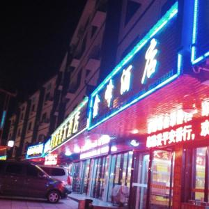 Hotel Pictures: Yihao Home, Hengyang County